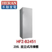 【HERAN 禾聯】 HFZ-B2451 235L 直立式冷凍櫃