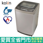 Kolin歌林16KG定頻洗衣機BW-16S03含配送到府+標準安裝【愛買】