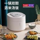 迷你瀝米湯電飯煲家用便攜小型電飯鍋智慧預約定時3L蒸煮飯鍋