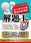 108升大學指定科目考試解題王:公民與社會考科