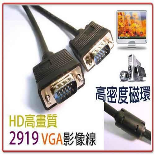 2919 VGA 15公對15公訊號線15米 黑色