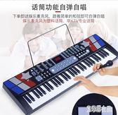 多功能兒童電子琴成人初學者入門61鍵鋼琴寶寶玩具 QQ8322【艾菲爾女王】