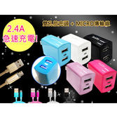 ✔2.4A 充電組 Micro 傳輸線 + 旅充頭 USB LED 充電器 旅充組 120 公分 Z5/Z5+/M5/J2/J5/A9/ZE601KL/蝴蝶3/R7S/V10