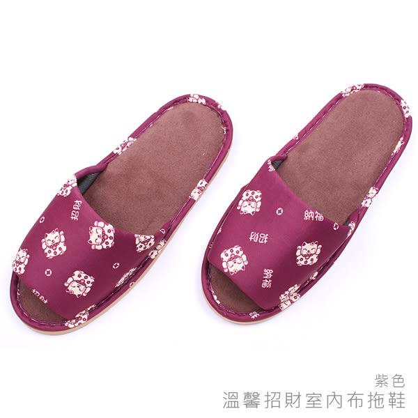 【333家居鞋館】溫馨招財室內布拖鞋-紫色