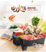 烤肉機 韓國烤肉鍋無煙燒烤爐家用電3-5人麥飯石電烤盤烤肉火鍋一體鍋T 1色