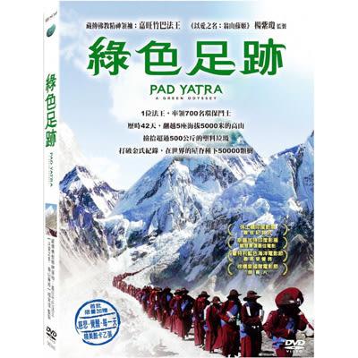 綠色足跡DVD