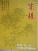 【書寶二手書T5/藝術_J89】中國花卉畫基礎-菊譜_周士心