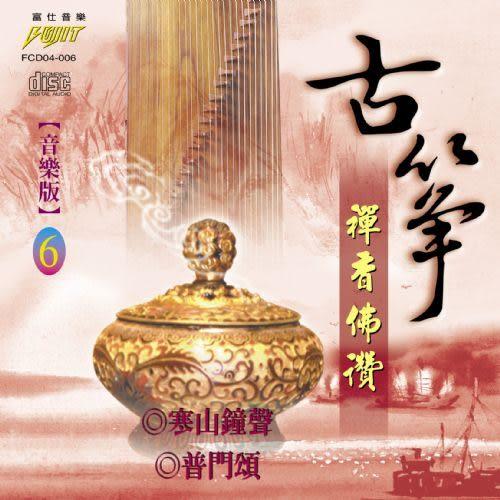 古箏 禪香佛讚 音樂版 6 CD (音樂影片購)