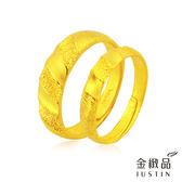 Justin金緻品 黃金對戒 浪漫天賦 男女對戒 金飾 黃金戒指 9999純金 情人對戒 結婚金飾