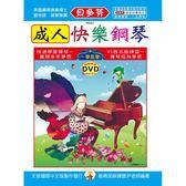 小叮噹的店- IN991 貝多芬 成人快樂鋼琴+動態樂譜DVD