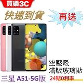 三星 Galaxy A51 5G版本手機 6G/128G,送 空壓殼+滿版玻,分期0利率 Samsung SM-A516
