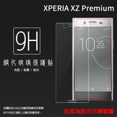 超高規格強化技術 Sony Xperia XZ Premium G8142 鋼化玻璃保護貼/強化保護貼/9H/高透保護貼