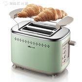 220v烤面包機家用2片早餐多士爐土司機全自動吐司igo 【鉅惠↘滿999折99】