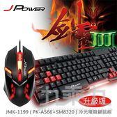 J-POWER劍靈USB電競鍵盤滑鼠組(新三代) 升級版