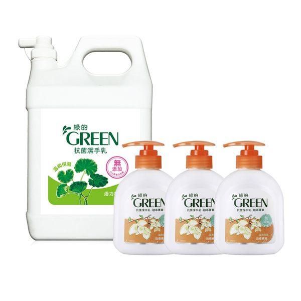 (四件組) 綠的GREEN 抗菌潔手乳加侖桶(活力積雪草)3800mlx1 + 抗菌潔手乳-植萃菁華清雅槐花400mlx3