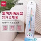 溫度計 得力溫濕度計室內外家用測溫計店掛壁嬰兒房溫度精準壁掛式大棚 漫步雲端
