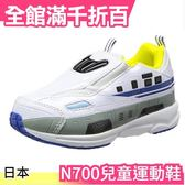 【小福部屋】日本 PLARAIL新幹線 兒童運動鞋 跑步鞋 布鞋鐵道王國 新幹線  PLARAIL N700
