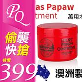 澳洲Lucas Papaw Ointment 萬用木瓜霜75g 罐裝~PQ 美妝~~NPR