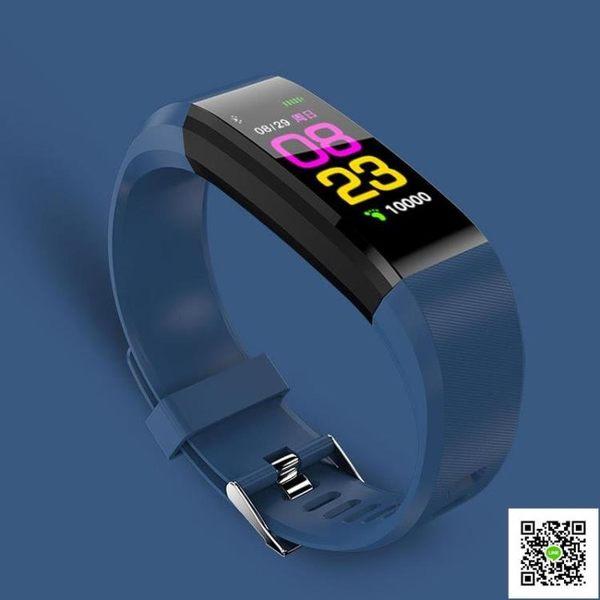 plus彩屏智慧手環運動計步睡眠健康防水優活手環APP 一件免運