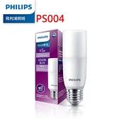 【飛利浦】Philips 9W LED Stick超廣角燈泡 白光 6500K (PS004)