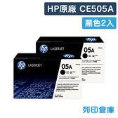 原廠碳粉匣 HP 2黑組合包 CE505A/CE505/505A/05A /適用 HP LaserJet P2035/P2035n/P2055d/P2055dn/P2055x
