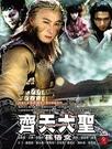 齊天大聖孫悟空+精衛填海 DVD (張衛...