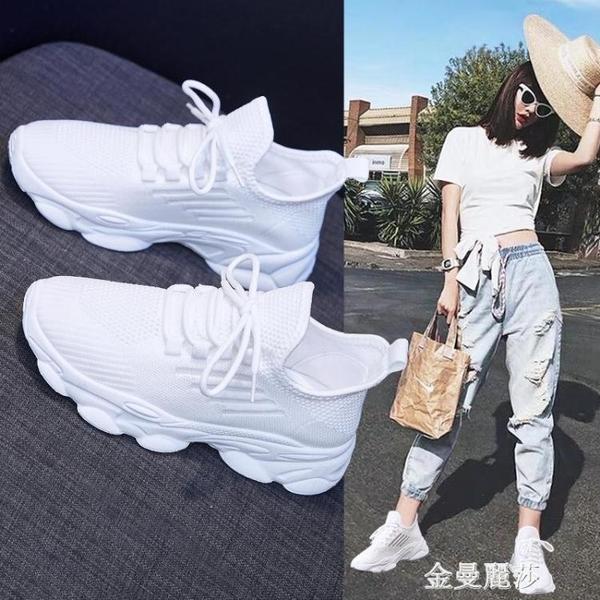 2020年夏季新款ins百搭網面薄款鏤空透氣小白跑步老爹運動女鞋子 金曼麗莎