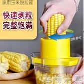 剝玉米神器家用多 脫粒機廚房不銹鋼小型手搖動刨工具鮮苞谷刀至簡元素