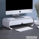 辦公室臺式電腦增高架桌面收納神器筆記本顯示器抽屜式置物架護頸NMS【名購新品】
