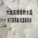 天然能量高頻骨幹白水晶原礦(100公克)