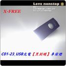 ☆樂樂購☆鐵馬星空☆X-FREE 迷你USB充電前燈 自行車燈 頭燈 警示燈*(P01-092)