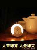 led小夜燈泡家用插電人體自動感應衛生間插座式過道床頭聲控壁燈 ciyo黛雅