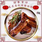 團圓年菜:諸事吉祥·義式香料烤豬肋排 日安良食