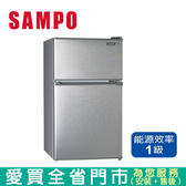 SAMPO聲寶100L雙門冰箱SR-B10G含配送+安裝【愛買】