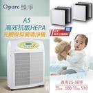 限時贈送全套濾網兩年份 /【Opure 臻淨】A5 高效抗敏HEPA光觸媒空氣清淨機