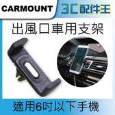 車用 冷氣出風口 手機支架 手機架 固定架 支架 夾式設計 APPLE/HTC/SONY/SAMSUNG/LG