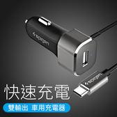 韓國 5.4A快速充電USB/TypeC雙輸出車充/車用充電器 Spigen Essential F25QC 【SV9195】快樂生活網