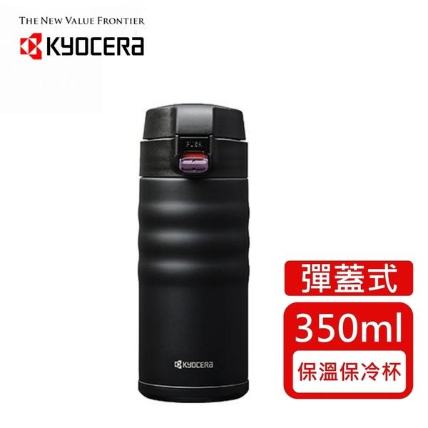 【樂品食尚】日本京瓷Kyocera-陶瓷塗層彈蓋式真空保溫杯350ml-沉穩黑