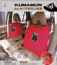 車之嚴選 cars_go 汽車用品【PKMD003R-15】熊本熊KUMAMON 隱藏式拉鍊 汽車背心椅套(2入) 紅色