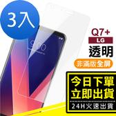 [24H 台灣現貨] Lg Q7+ 透明 全屏 9H鋼化玻璃膜 手機 螢幕保護貼 高清透明 -超值3入組
