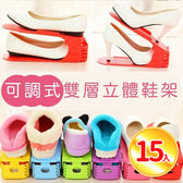 【四月居家美學】超值15入組-三段可調式雙層立體鞋架【SPA016-15】-收納女王