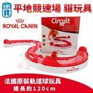*KING WANG*ROYAL CANIN 法國皇家《平地競速場 貓玩具》軌道球玩具