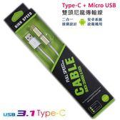彰唯 Type C+Micro USB 二合一晶片型超高速USB線 1米 US-211-銀