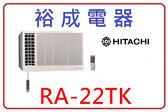 【分期0利率‧含標準安裝】Hitachi日立定頻側吹式窗型冷氣 RA-22TK  左吹式