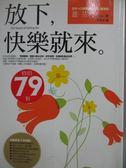 【書寶二手書T6/勵志_MJR】放下,快樂就來_蓋芬利 , 劉馨蔓