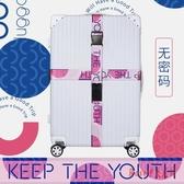 出國行李箱密碼鎖綁帶 十字打包帶拉桿箱旅行箱海關TSA托運捆箱帶LXY3771【Rose中大尺碼】