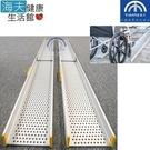 【海夫健康生活館】添大興業 斜坡板 縮縮軌道式/鋁合金/2支/單支18x120-210公分(TT2-18-210)