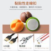熱賣六折  固線器 萬能桌面固線夾 USB線收納 收納集線器 電腦整理 數據線收納
