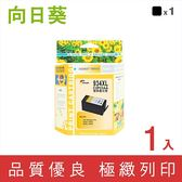 [Sunflower 向日葵]for HP NO.934XL (C2P23AA) 黑色環保墨水匣