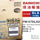 【配件王】日本代購 空運 DAINICHI FW-57SLX2 煤油暖爐 電暖器 10坪 油箱9L 8段油量表